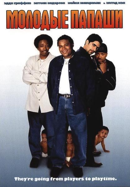 Молодые папаши / My Babys Daddy (2003) DVDRip