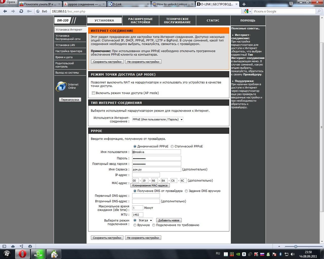 Как настроить автоматическое подключение к открытым сетям Wi-Fi 48