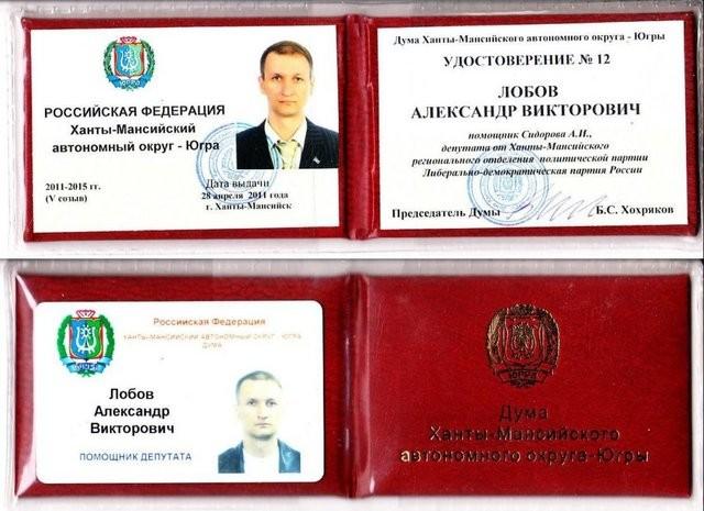 образец удостоверения депутата муниципального образования фото